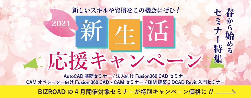 Fusion360使い方CADセミナー2021新生活応援キャンペーン実施中