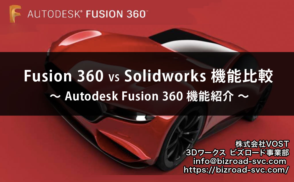 Fusion360とSolidworksの比較資料