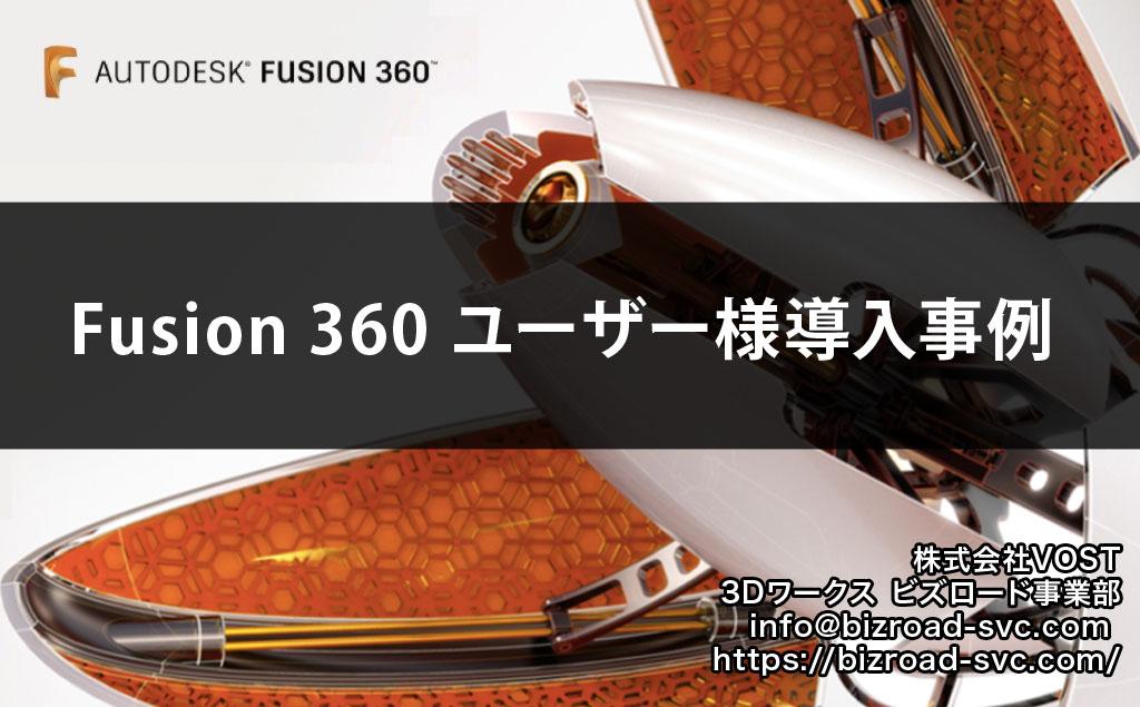 Fusion360 ユーザー事例紹介