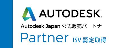 Autodesk Japan公式販売パートナー認定