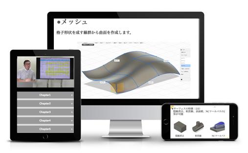 Fusion360使い方CADEラーニング学習イメージ