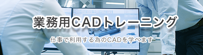 Fusion360 CADセミナー