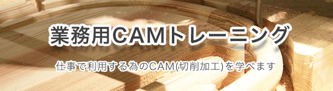Fusion360 CAMセミナー